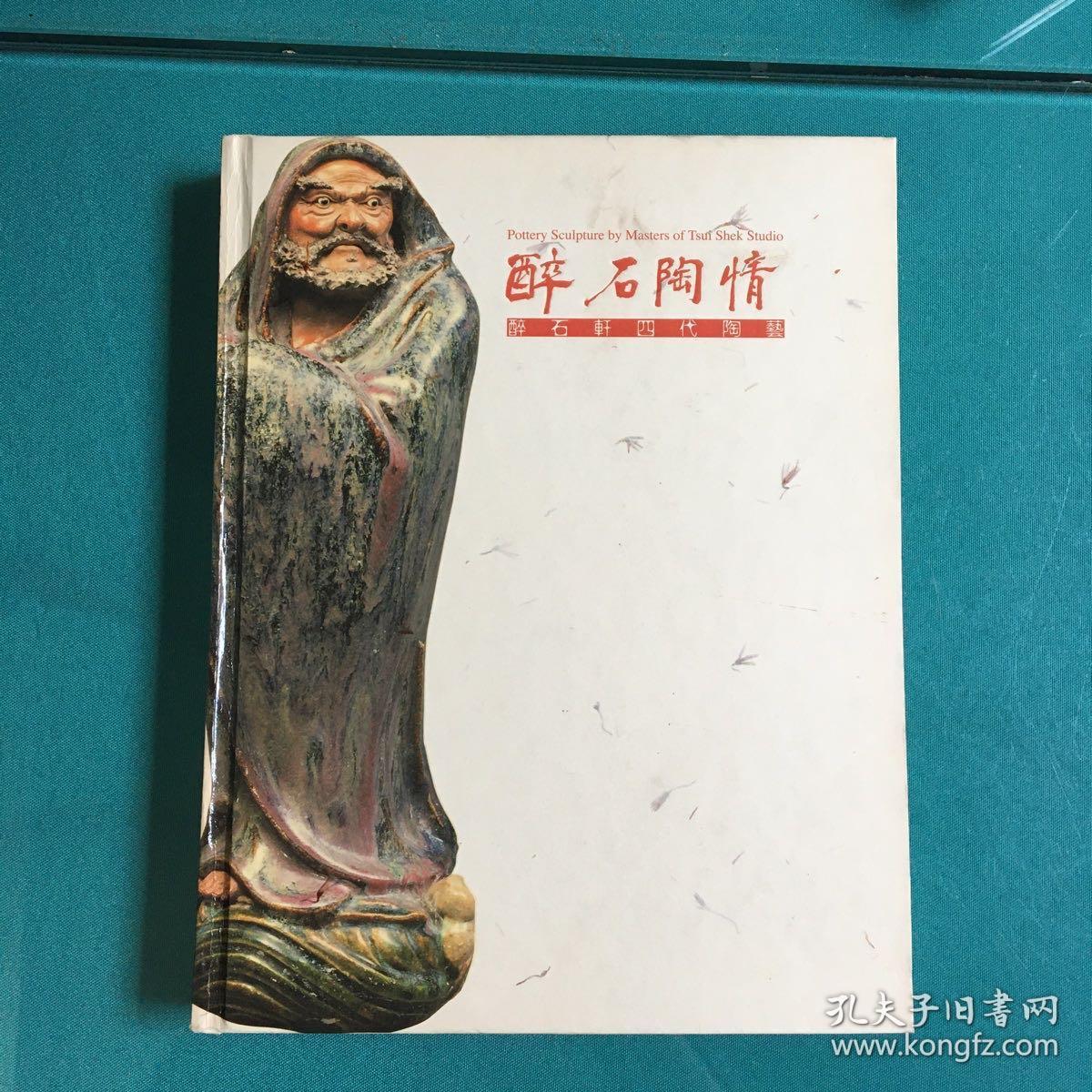 醉石陶情 (塑封95品发货)