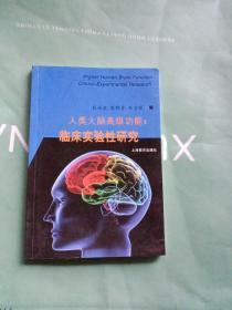 人类大脑高级功能:临床实验性研究