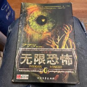 无限恐怖(1、2、3)三册合售