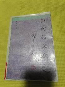 江湖诗派研究(实拍如图,按图发货)