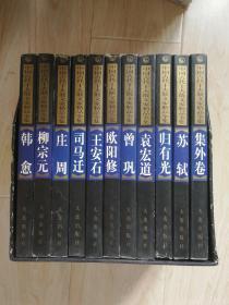 中国古代十大散文家精品全集 全11册