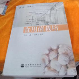 食用菌栽培(全1册)