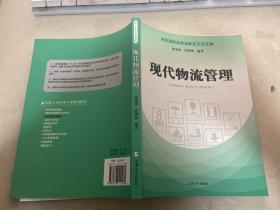 现代物流管理/实用工商管理专业规划教材