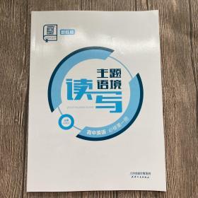 全品高中英语必修第一册 主题语境读写