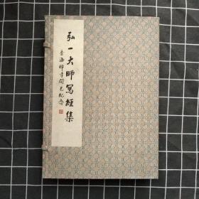 弘一大师写经集(线装版)1函4册