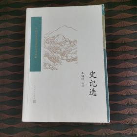 史记选(中国古典文学读本丛书典藏)