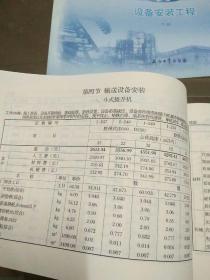 石油建设安装工程预算定额 第一册:设备安装工程(上下册)