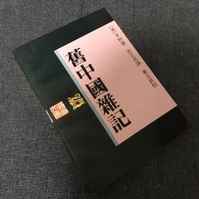 旧中国杂记
