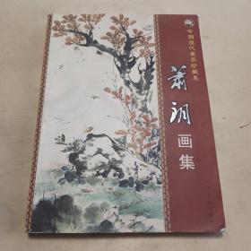 中国历代书画家珍藏集:萧朗画集
