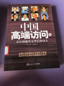 中国高端访问