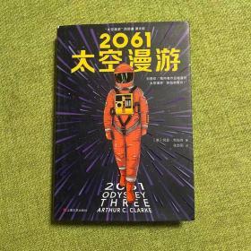 2061:太空漫游(读客外国小说文库)