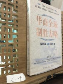 华商全球制胜方略:李嘉诚VS李兆基——富豪之战