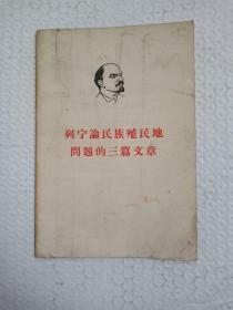 列宁论名族殖民地问题的三篇文章