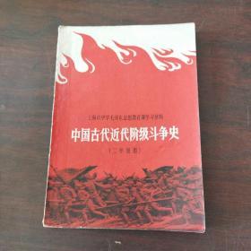 中国古代近代阶级斗争史(二年级用)