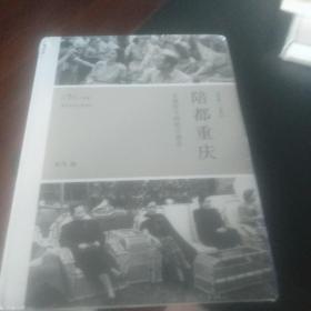 陪都重庆:大轰炸下的抗日意志
