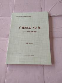 广东轻工70年 行业发展报告