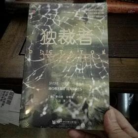 甲骨文丛书·独裁者