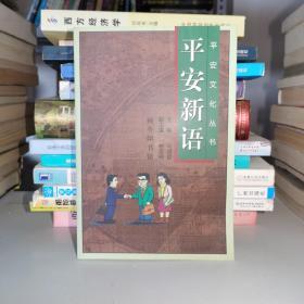 平安新语:儒学思想与企业人的价值追寻