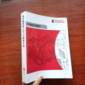福田康明斯 ISF2.8 维修手册 卷2