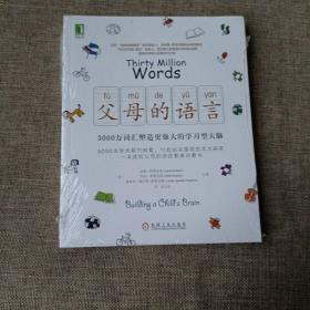 父母的语言:3000万词汇塑造更强大的学习型大脑(平未翻阅)