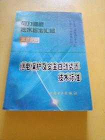 电力调度技术标准汇编 第三分册