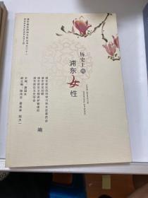 历史上的浦东女性  【174层】