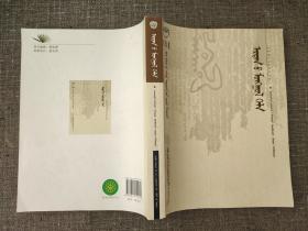 古蒙古语(蒙文)【内页无笔记】