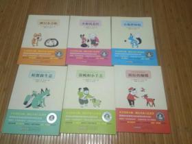 螃蟹做生意:新美南吉童话故事全集