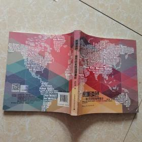 阅城读色——城市色彩的地理漫步(前十几页水迹如图2,不影响阅读)