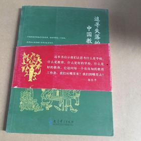 追寻失落的中国教育传统