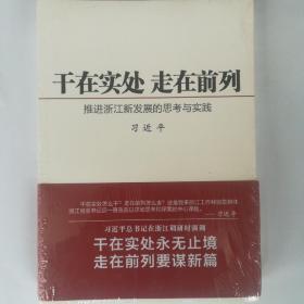 干在实处 走在前列:推进浙江新发展的思考与实践(全新)