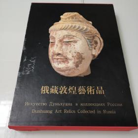 俄藏敦煌艺术品1