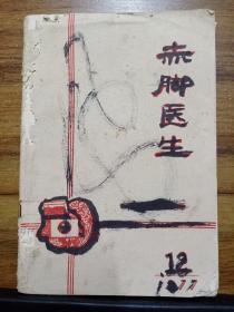 赤脚医生 1977年12期 (广东省医药卫生研究所)