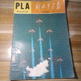 解放军画报,1986年第5期