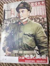 长春电影画报1958,3(欧阳文彬签名