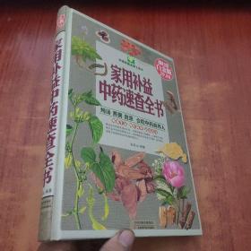 中国家庭必备工具书:家用补益中药速查全书(超值全彩白金版)
