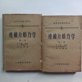 连续介质力学(第1--2册)