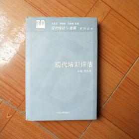 现代人力资源管理与发展(6)