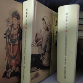 赵泰来藏品集:中国近现代著名画家精选集 (上中下三册)