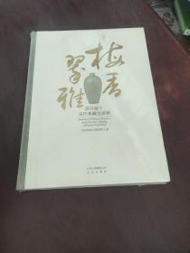 梅香翠雅 四川遂宁宋代窖藏瓷器展