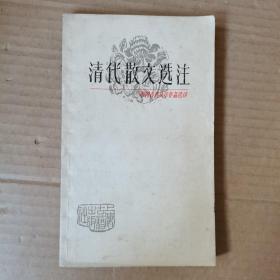 中国古典文学作品选读  清代散文选注