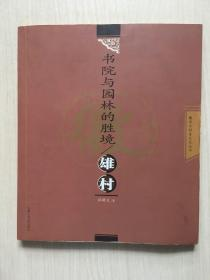 书院与园林的胜境:雄村——徽州古村落文化丛书