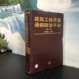 建筑工程质量通病防治手册(第二版)