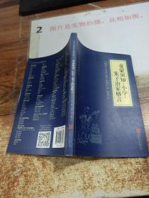 中华国学经典精粹·国学启蒙经典必读本:童蒙须知·小学·朱子治家格言 有水印