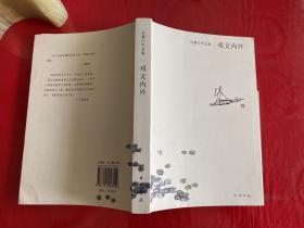 """戏文内外(2008年1版1印,内页""""锁麟囊""""一章有笔迹和划痕如图)"""
