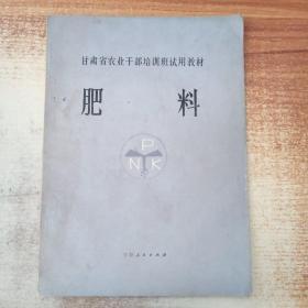 甘肃省农业干部培训班试用教材 肥料