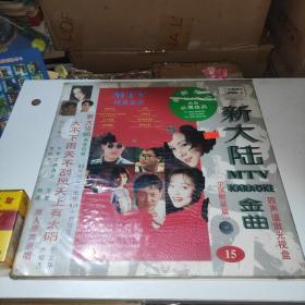 【老影碟唱片收藏】激光镭射LD光盘:新大陆mtv金曲(中国歌星篇)15