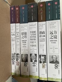 芭芭拉塔斯曼作品集六册:(史迪威与美国在中国的经验+骄傲之塔+历史的技艺+第一声礼炮+远方之镜+愚政进行曲)