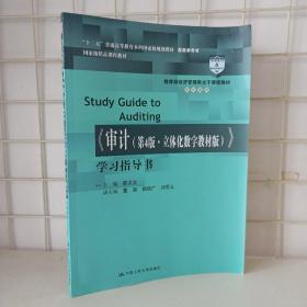 《审计(第4版·立体化数字教材版)》学习指导书/教育部经济管理类主干课程教材·审计系列