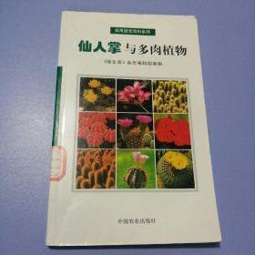 仙人掌与多肉植物